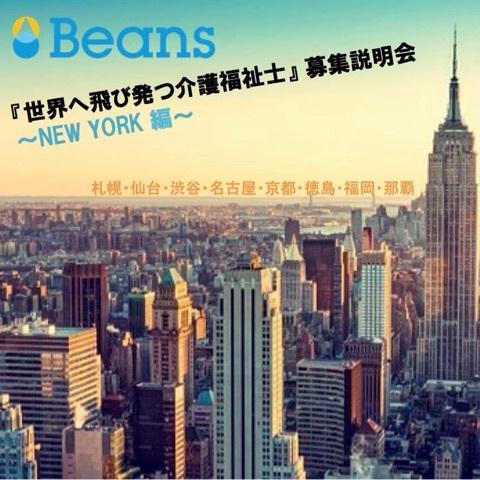 beans NY説明会